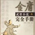 金庸武侠小说