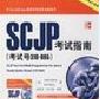SCJP认证考试