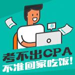 CPA-財務成本管理