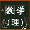 高考数学单选(理)