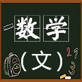 高考数学单选(文)
