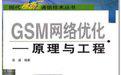 GSM原理與優化