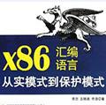 X86汇编语言